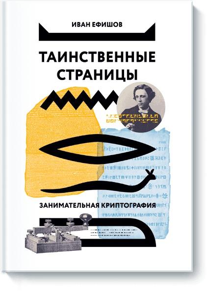 Иван Ефишов - Таинственные страницы. Занимательная криптография обложка книги