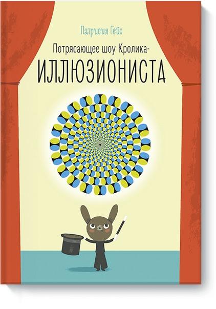 Патрисия Гейс - Потрясающее шоу кролика-иллюзиониста обложка книги
