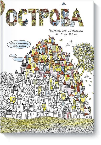Анита Грабось - Острова. Раскраска для мечтателей от 5 до 105 лет обложка книги