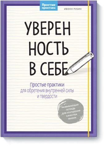 Ивонн Рубин - Уверенность в себе. Простые практики для обретения внутренней силы и твердости обложка книги