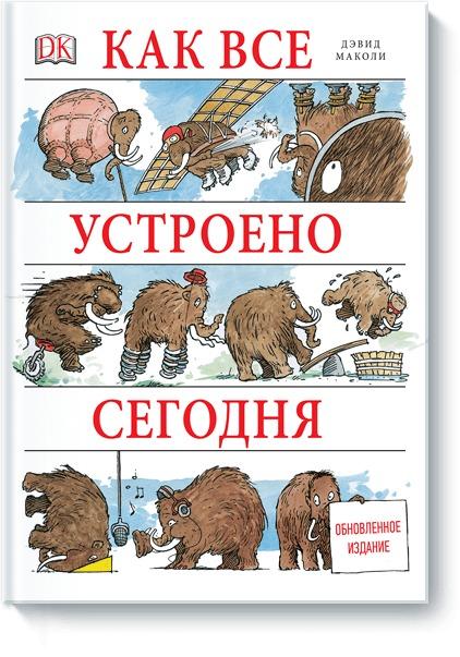 Zakazat.ru: Как все устроено сегодня. Дэвид Маколи