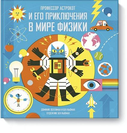 Профессор Астрокот и его приключения в мире физики Доминик Воллиман