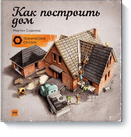 Как построить дом Мартин Содомка