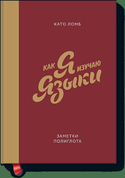 Като Ломб Как я изучаю языки. Заметки полиглота ISBN: 978-5-00100-693-0