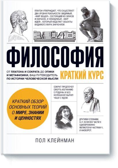 Философия. Краткий курс - фото 1
