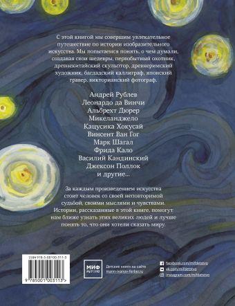 Звездная ночь Ван Гога и другие истории о том, как рождается искусство Майкл Берд