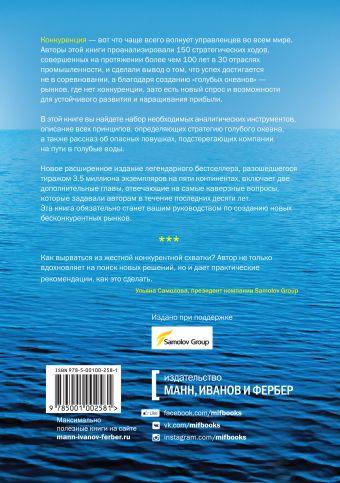 Стратегия голубого океана (новинка) Чан Ким и Рене Моборн