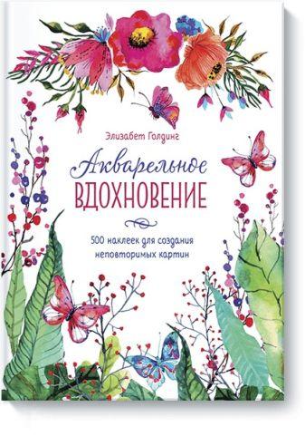 Элизабет Голдинг - Акварельное вдохновение. 500 наклеек для создания неповторимых картин обложка книги