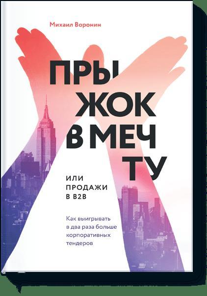 Михаил Воронин Прыжок в мечту, или Продажи в B2B. Как выигрывать в два раза больше корпоративных тендеров