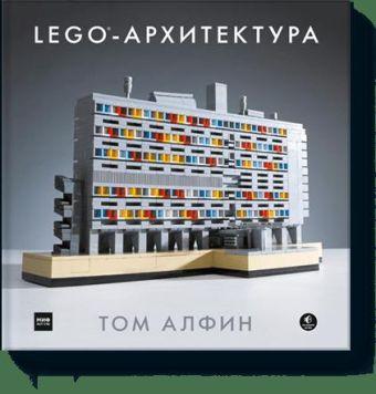 ЛЕГО-архитектура Том Алфин