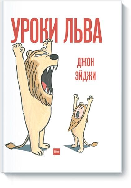 Джон Эйджи Уроки льва