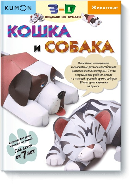 3D поделки из бумаги. Кошка и собака. Kumon KUMON