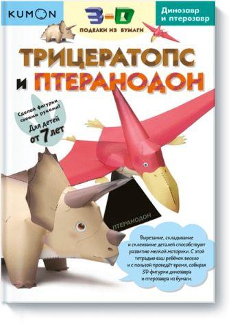 KUMON. - 3D поделки из бумаги. Трицератопс и птеранодон обложка книги