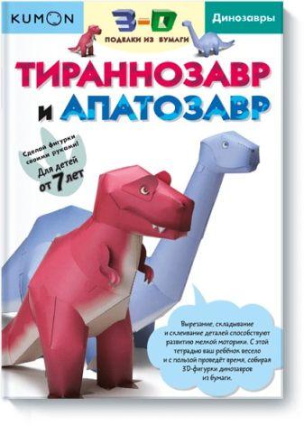 KUMON. - 3D поделки из бумаги. Тираннозавр и апатозавр обложка книги