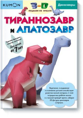 3D поделки из бумаги. Тираннозавр и апатозавр. Kumon KUMON.