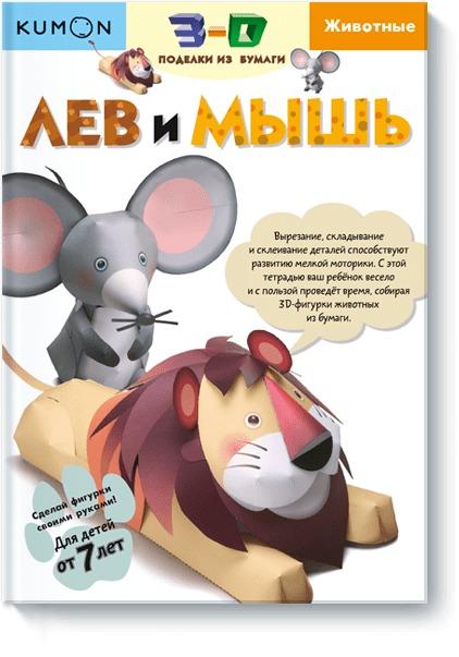 KUMON - 3D поделки из бумаги. Лев и мышь обложка книги