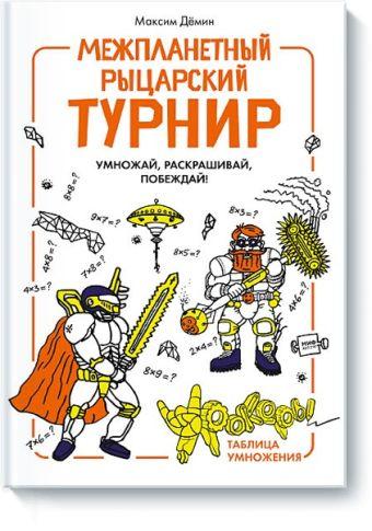 Межпланетный рыцарский турнир Максим Демин