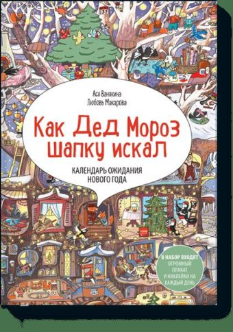 Адвент-календарь «Как Дед Мороз шапку искал» Ася Ванякина