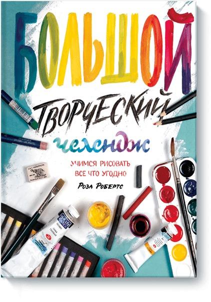 Леонид Агутин - Большой творческий челендж. Учимся рисовать все что угодно обложка книги