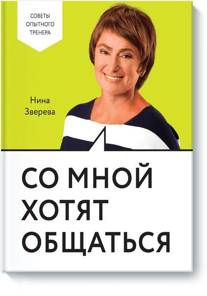 Нина Зверева Со мной хотят общаться детство лидера