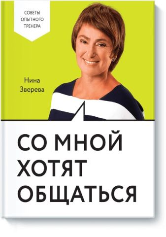 Нина Зверева - Со мной хотят общаться обложка книги