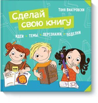 Сделай свою книгу Тоня Виатровски