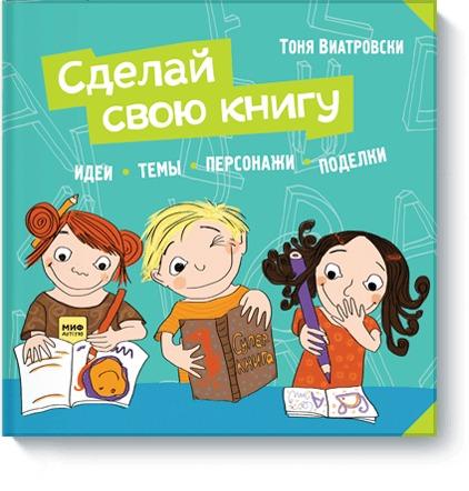 Тоня Виатровски - Сделай свою книгу обложка книги