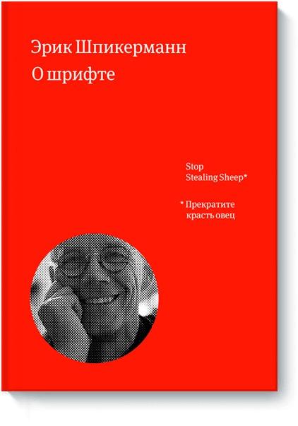 О шрифте Эрик Шпикерманн