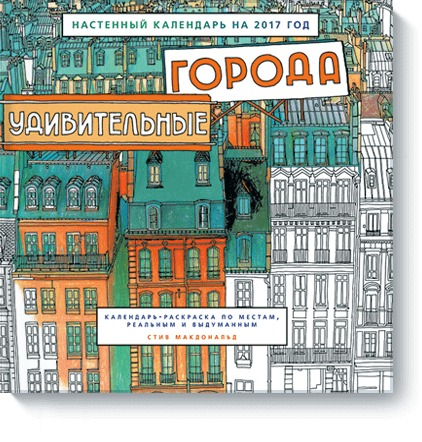 Удивительные города. Настенный календарь 2017