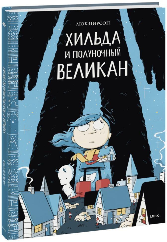 Люк Пирсон - Хильда и полуночный великан обложка книги