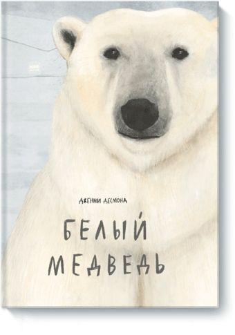 Белый медведь Дженни Десмонд