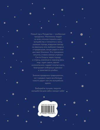 Книга Нового года и Рождества. Наши дни Наталия Нестерова, Олеся Гиевская, Надежда Чеботкова