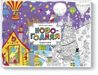 Новогодняя. Раскраска-плакат Юля Григорьева