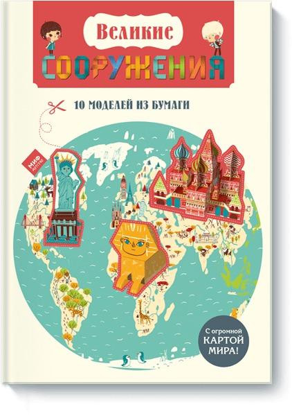 Розенн Ботуон - Великие СООРУЖЕНИЯ 10 моделей из бумаги обложка книги
