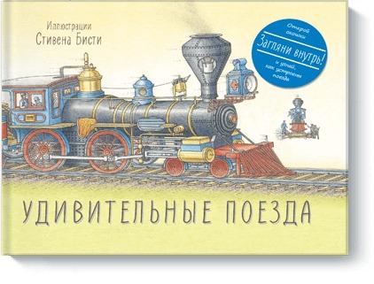 Удивительные поезда Бисти Стивен