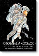 Мартин Дженкинс - Открываем космос. От телескопа до марсохода' обложка книги