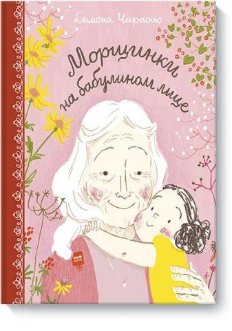 Симона Чираоло - Морщинки на бабулином лице обложка книги