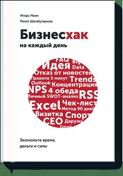 Игорь Манн, Ренат Шагабутдинов Бизнесхак на каждый рабочий день. Экономьте время, деньги и силы amir chalon sur saone