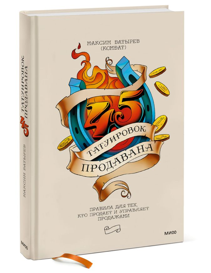 Максим Батырев - 45 татуировок продавана. Правила для тех кто продаёт и управляет продажами обложка книги