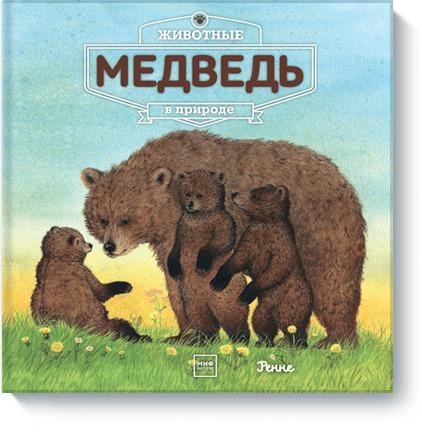 Ренне Животные в природе. Медведь