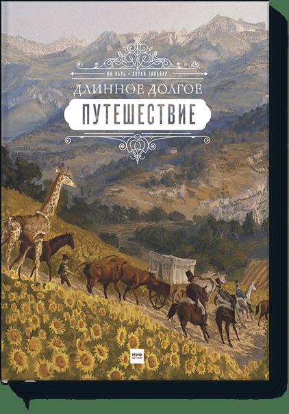 Ян Валь, Лоран Гапайар (иллюстратор) - Длинное долгое путешествие обложка книги
