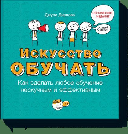 Джули Дирксен - Искусство обучать: как сделать любое обучение нескучным и эффективным обложка книги