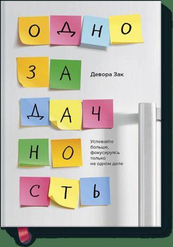 Девора Зак - Однозадачность. Успевайте больше, фокусируясь только на одном деле обложка книги