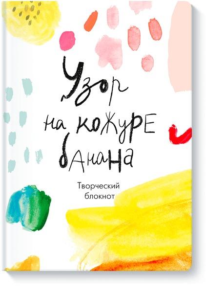 Серена Бласко - Узор на кожуре банана. Творческий блокнот обложка книги