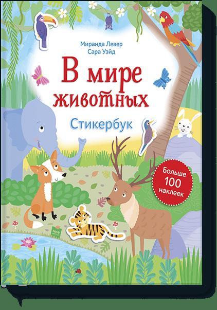 Сара Уэйд (иллюстрации), Миранда Левер (текст) В мире животных. Стикербук кто прячется под цветами