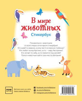 В мире животных. Стикербук Сара Уэйд (иллюстрации), Миранда Левер (текст)