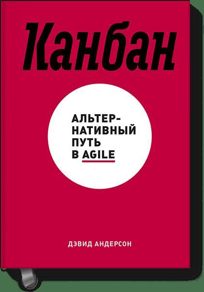 Дэвид Андерсон - Канбан. Альтернативный путь в Agile обложка книги