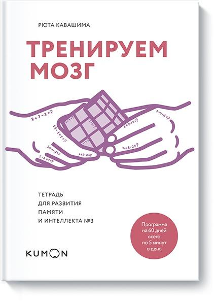 Рюта Кавашима Тренируем мозг. Тетрадь для развития памяти и интеллекта №3 ISBN: 978-5-00100-588-9