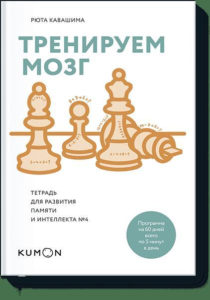 Рюта Кавашима - Тренируем мозг. Тетрадь для развития памяти и интеллекта №4 обложка книги