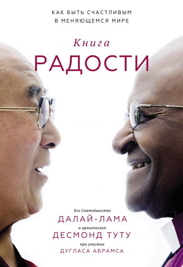 Туту Десмонд Книга радости. Как быть счастливым в меняющемся мире